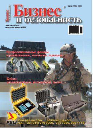 Стаття для журнала Бізнес та безпека - 6-2006